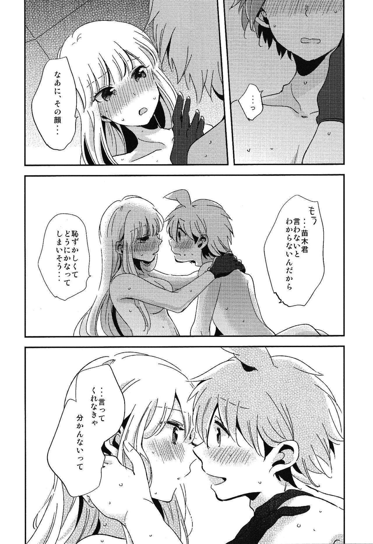 Naisho no Hanashi 40