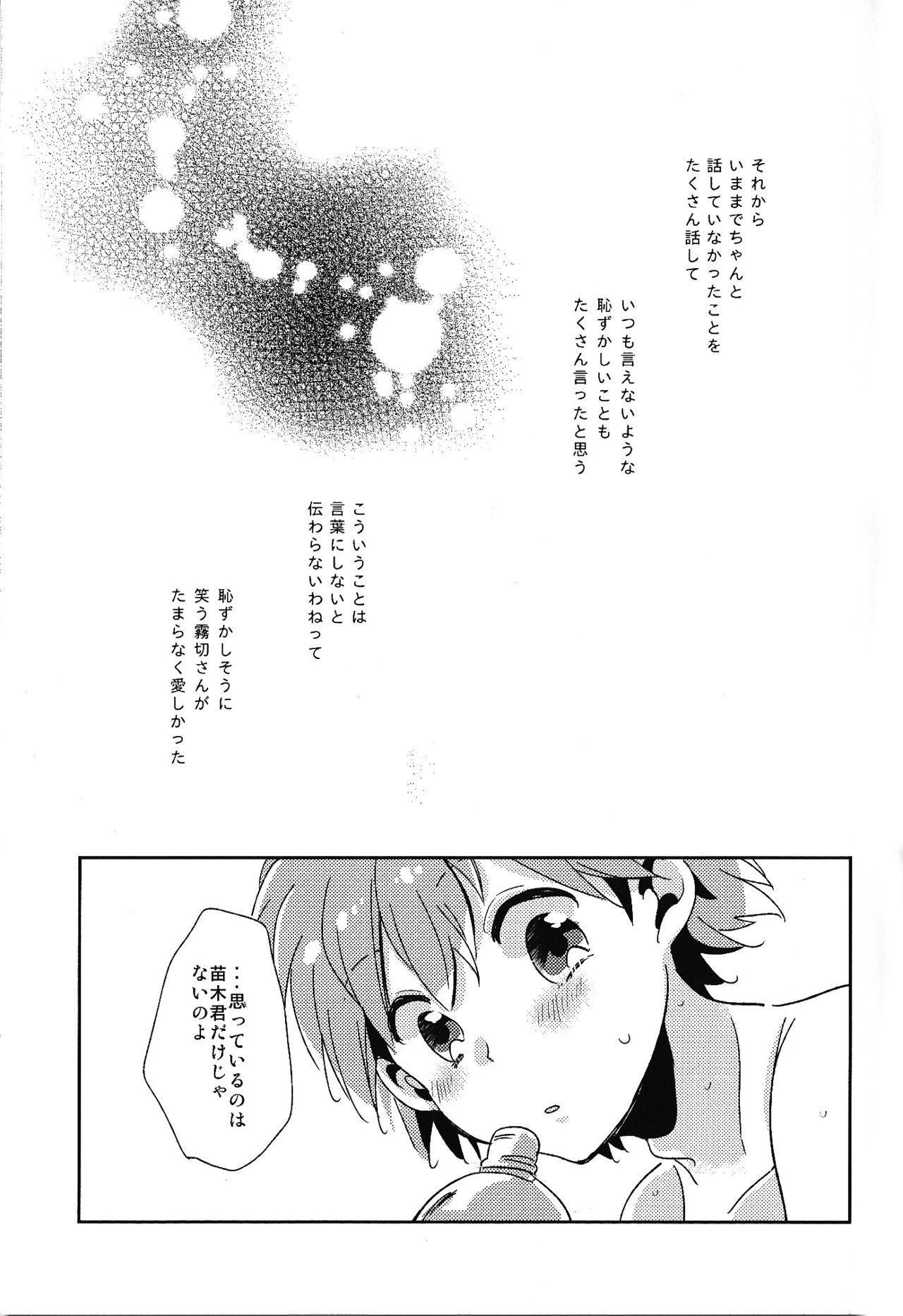 Naisho no Hanashi 41