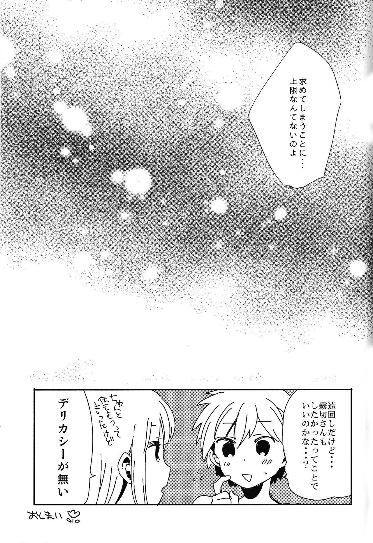 Naisho no Hanashi 43