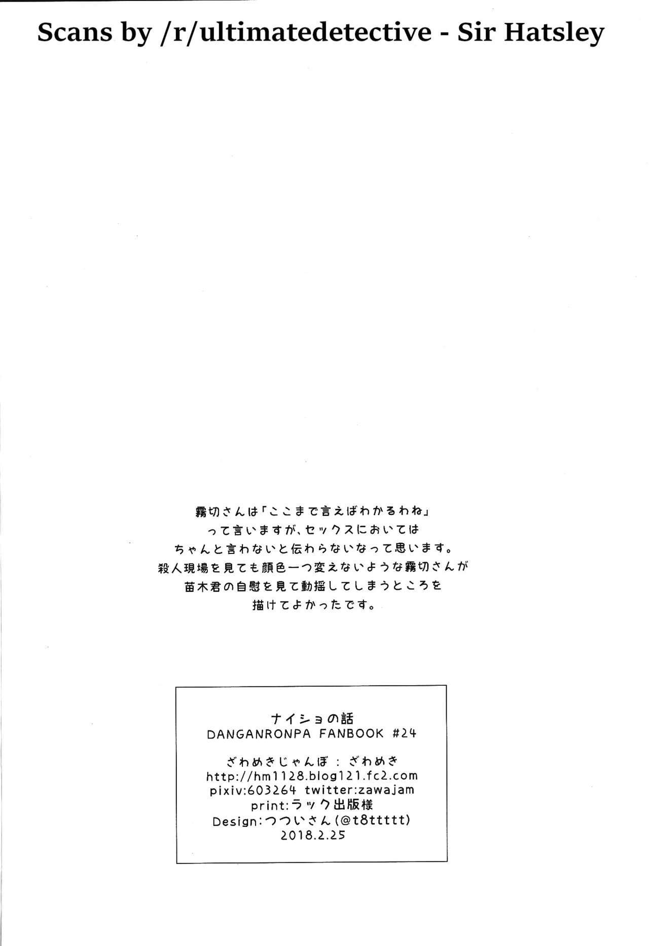 Naisho no Hanashi 44