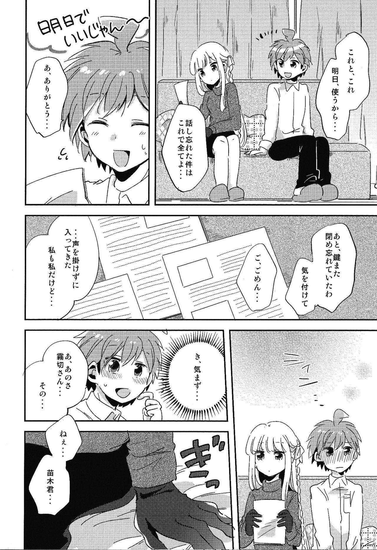 Naisho no Hanashi 8