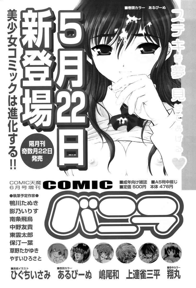 COMIC TENMA 2004-06 202
