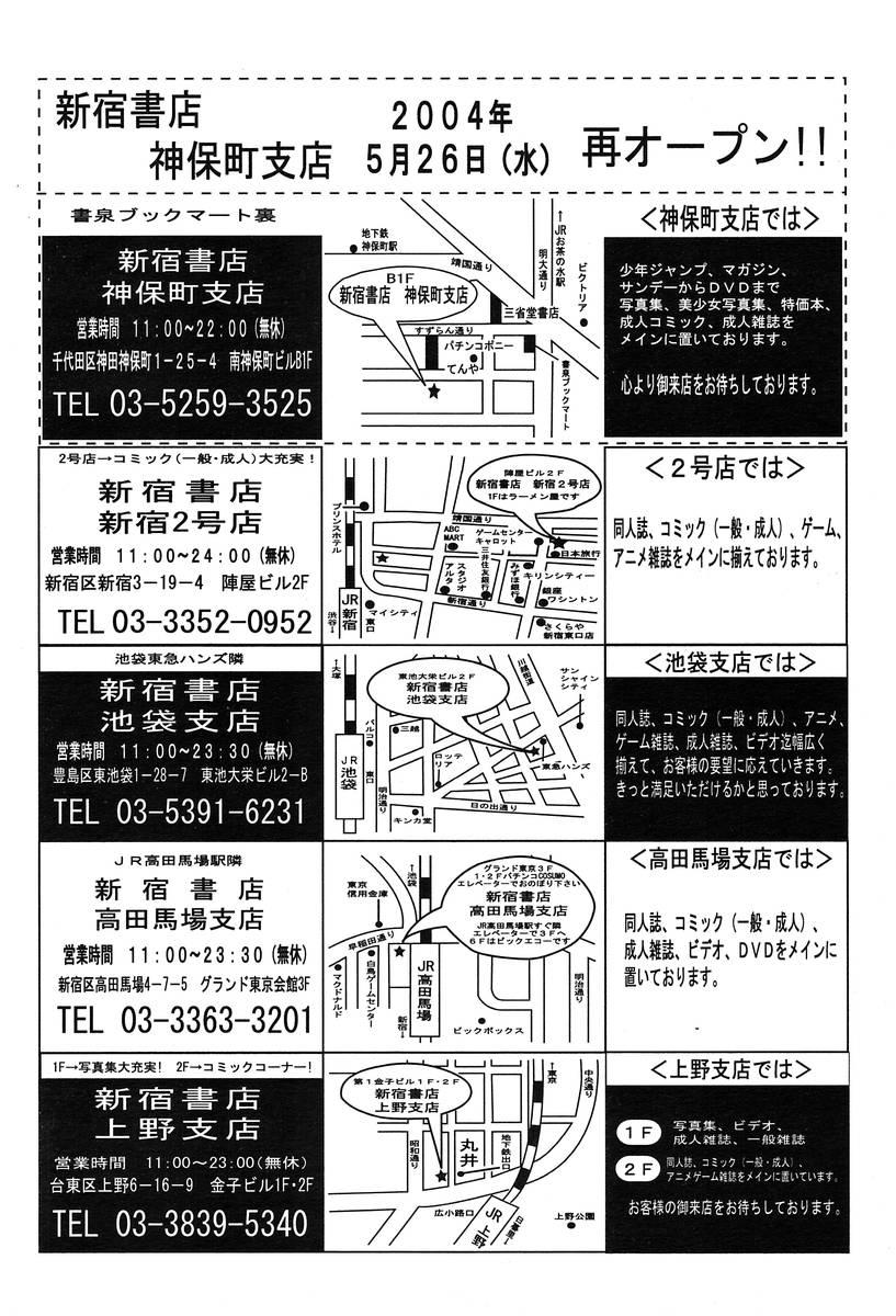 COMIC TENMA 2004-06 404