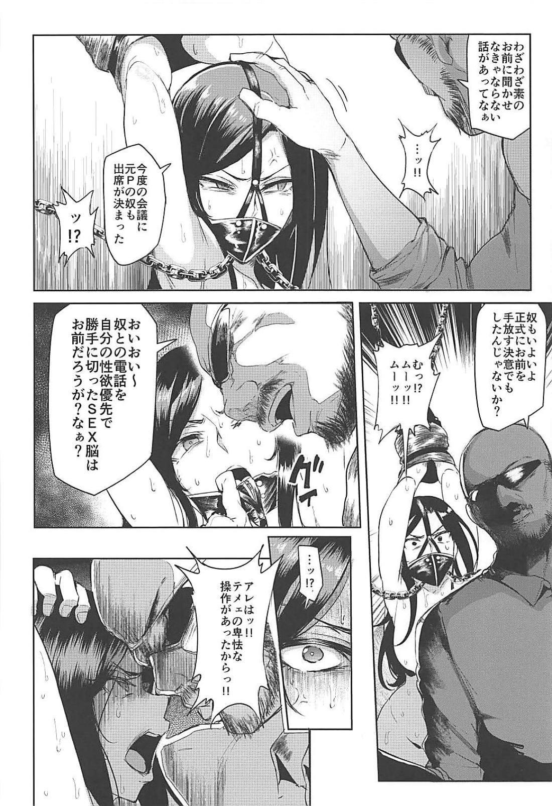 Shinai Max Mattanashi! 4 16