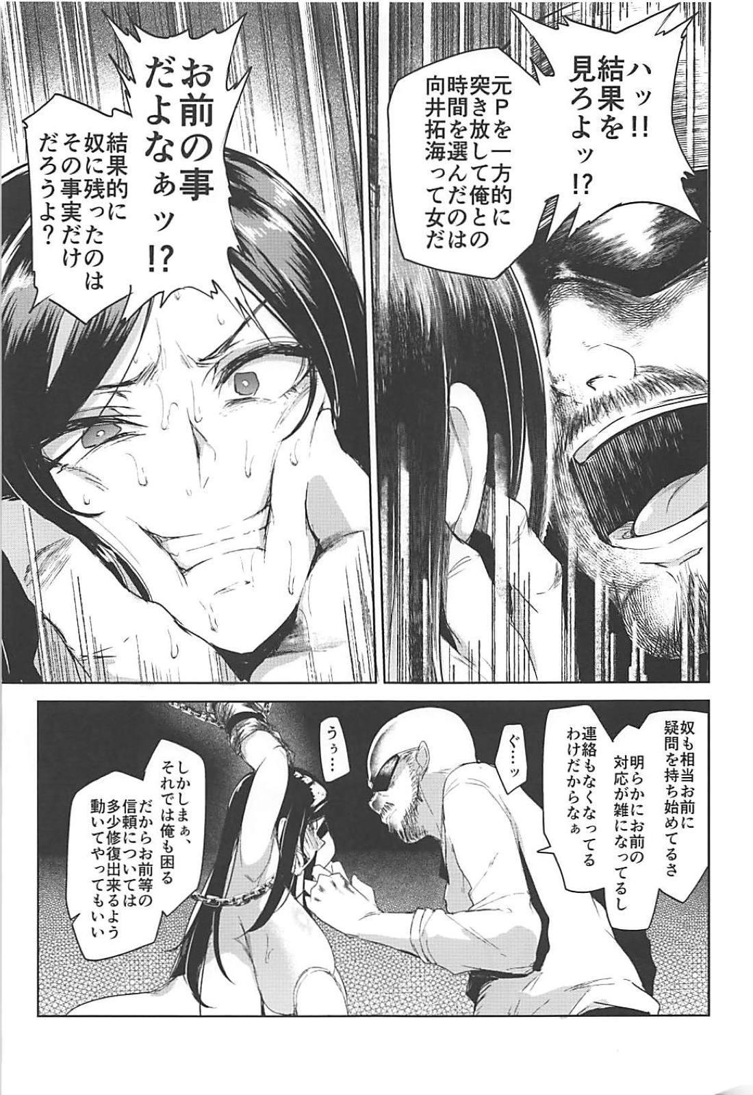 Shinai Max Mattanashi! 4 17