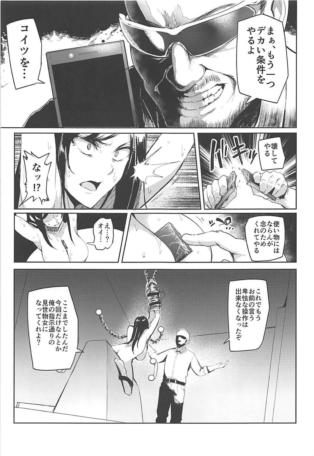 Shinai Max Mattanashi! 4 19