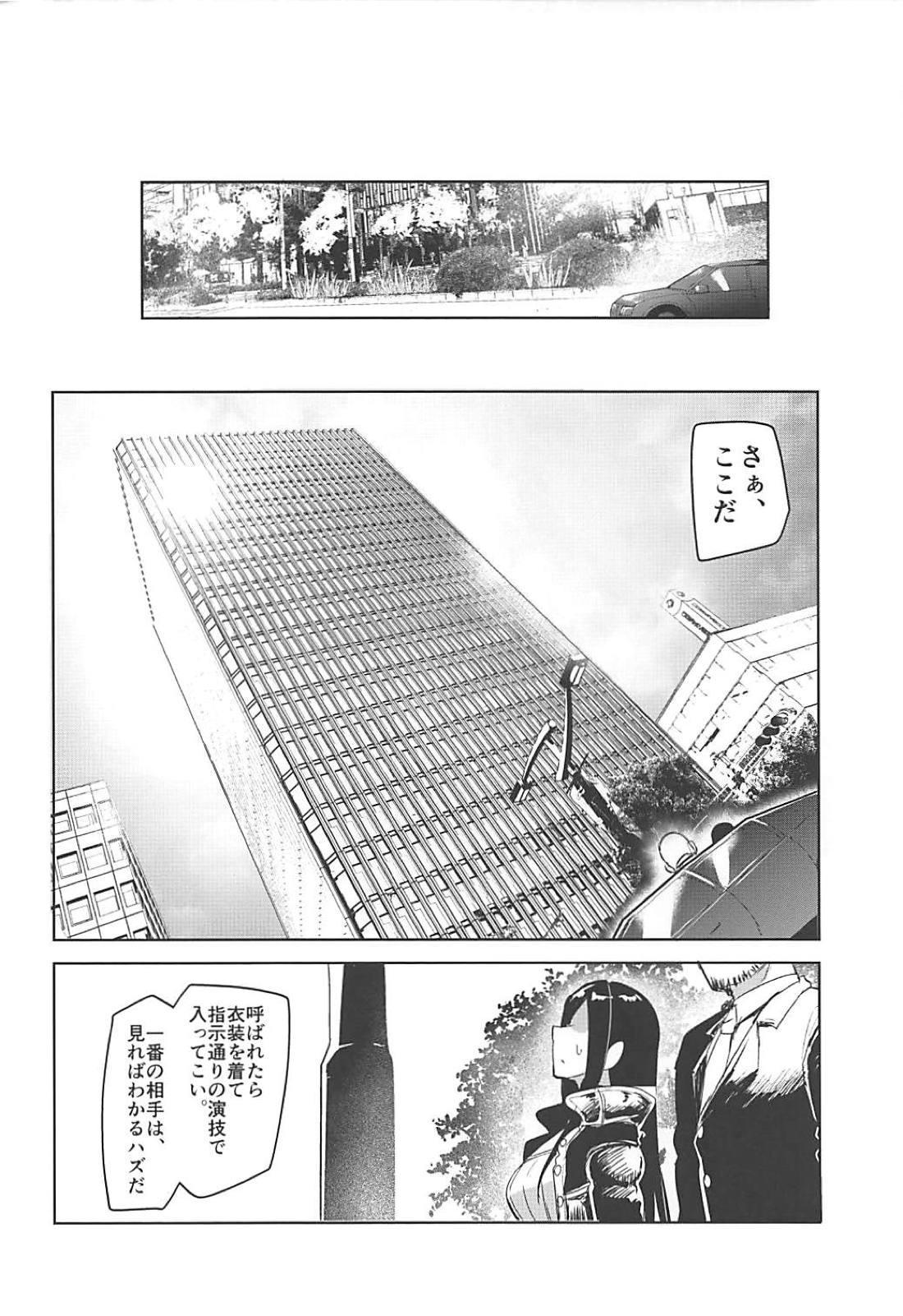 Shinai Max Mattanashi! 4 20