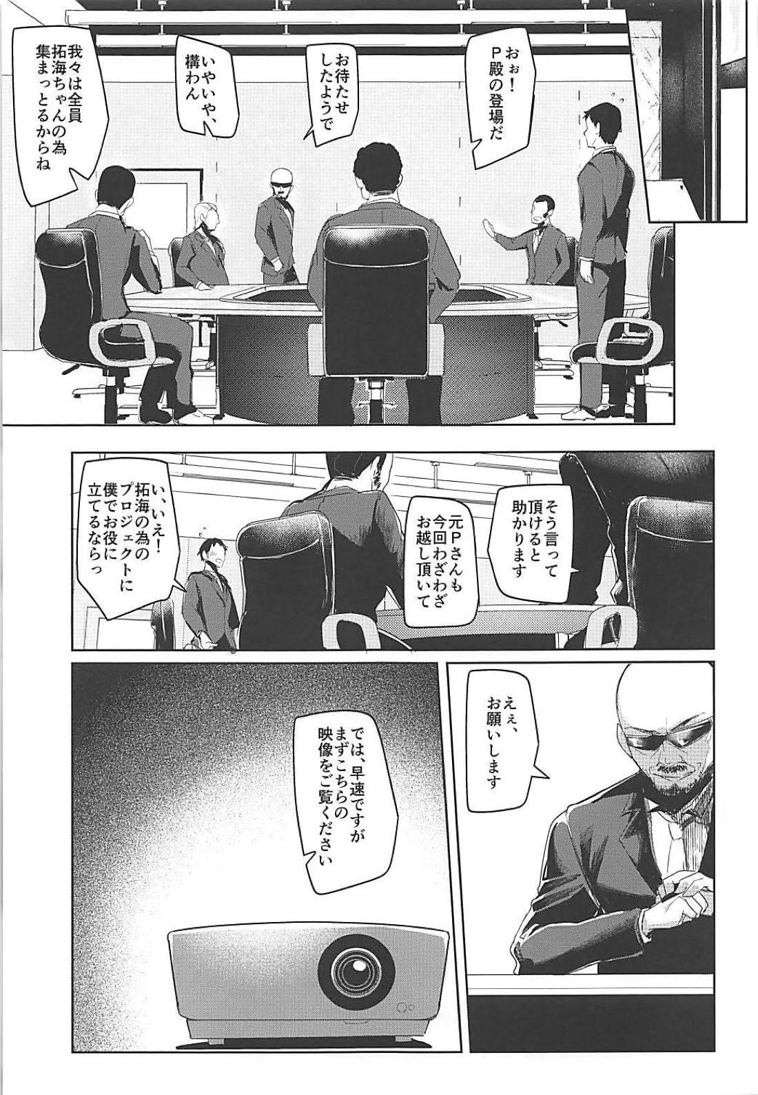 Shinai Max Mattanashi! 4 21