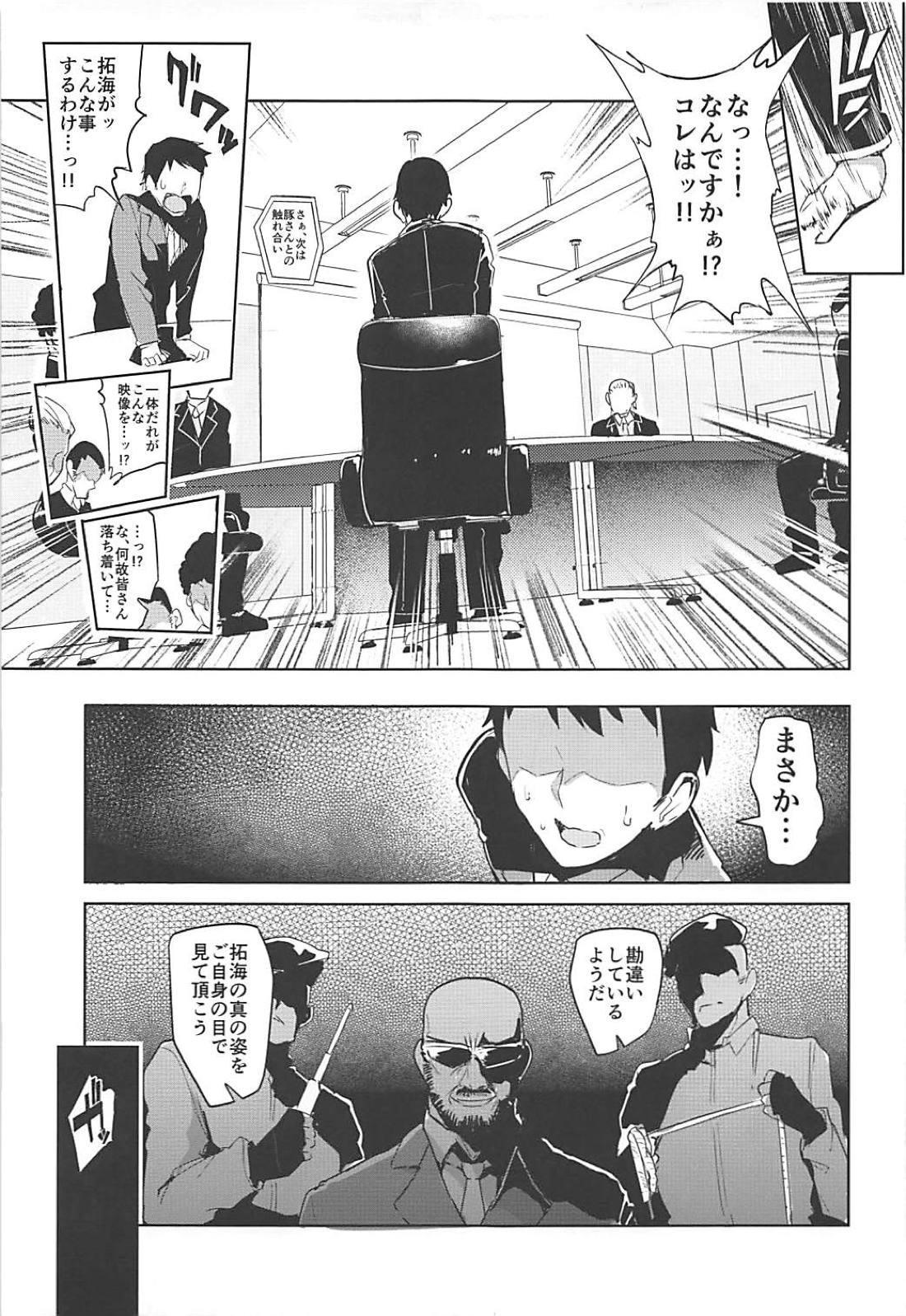 Shinai Max Mattanashi! 4 25