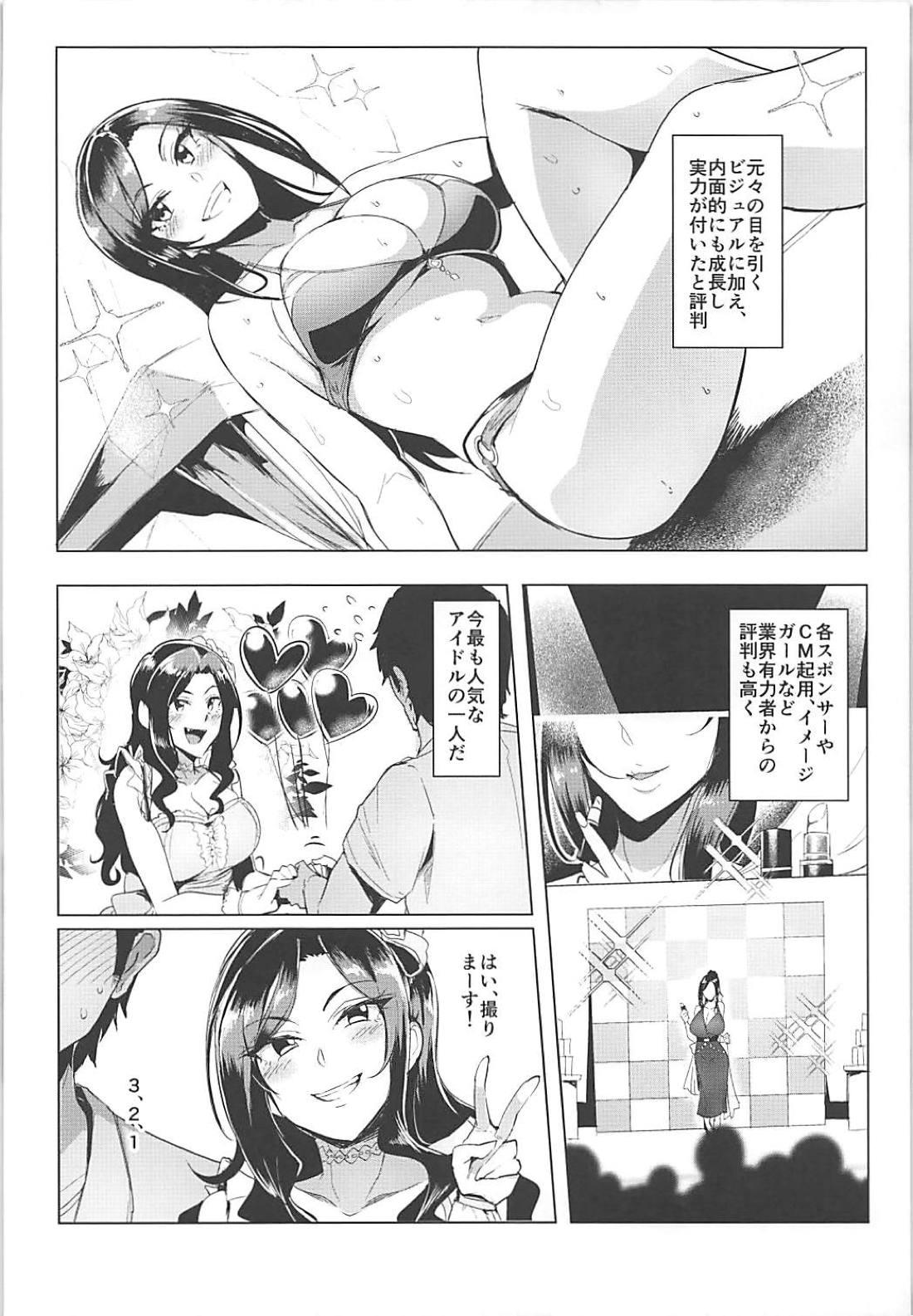 Shinai Max Mattanashi! 4 2