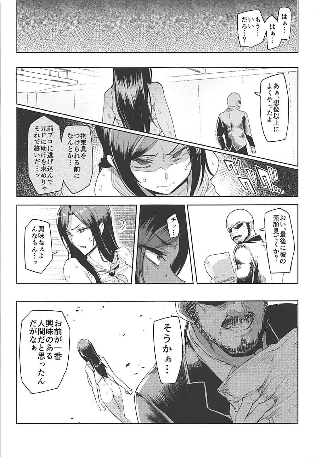 Shinai Max Mattanashi! 4 35