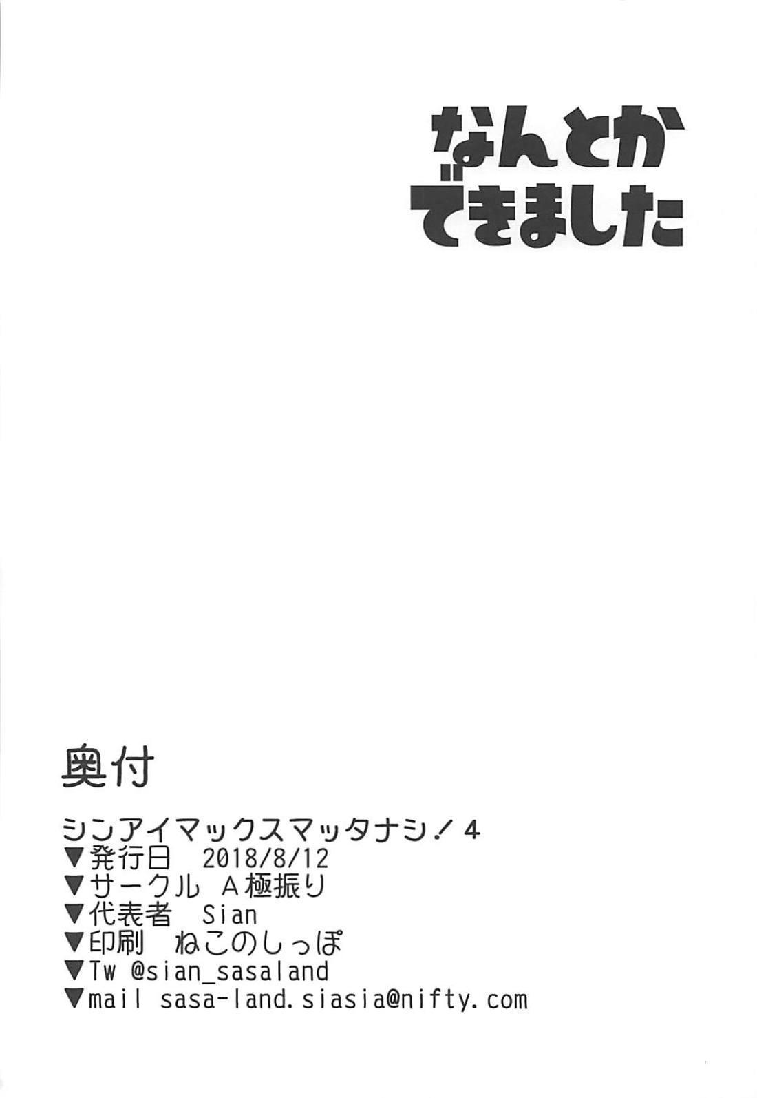 Shinai Max Mattanashi! 4 38