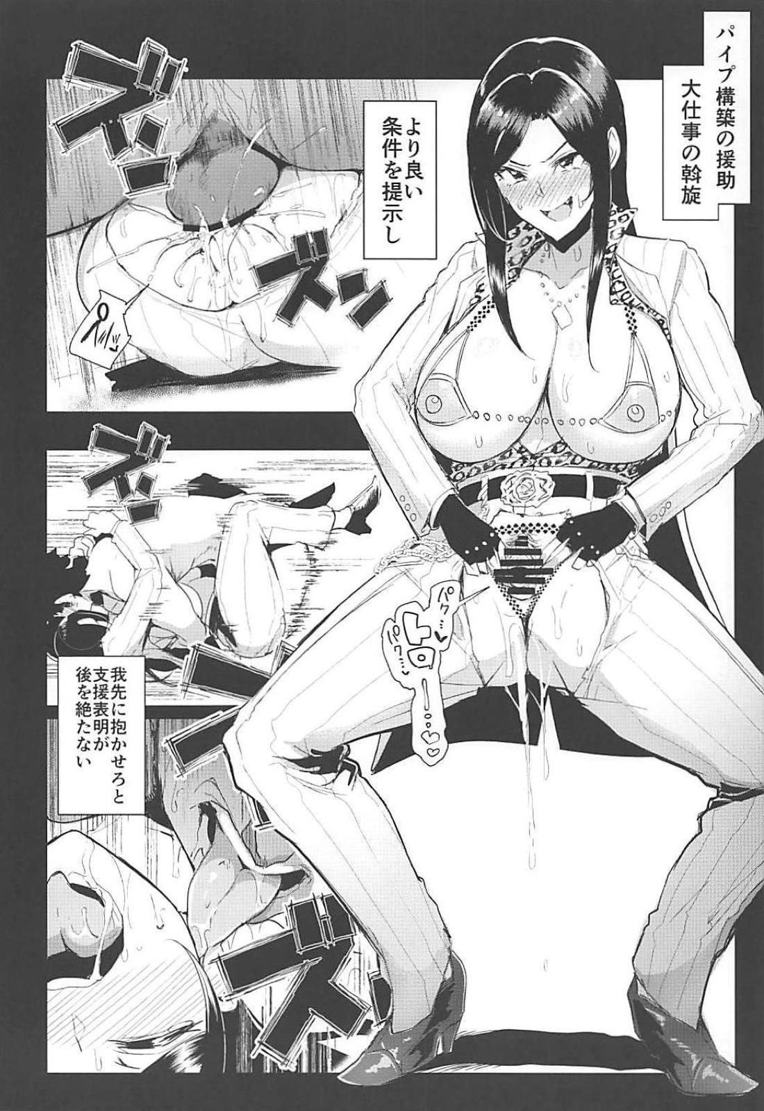 Shinai Max Mattanashi! 4 4