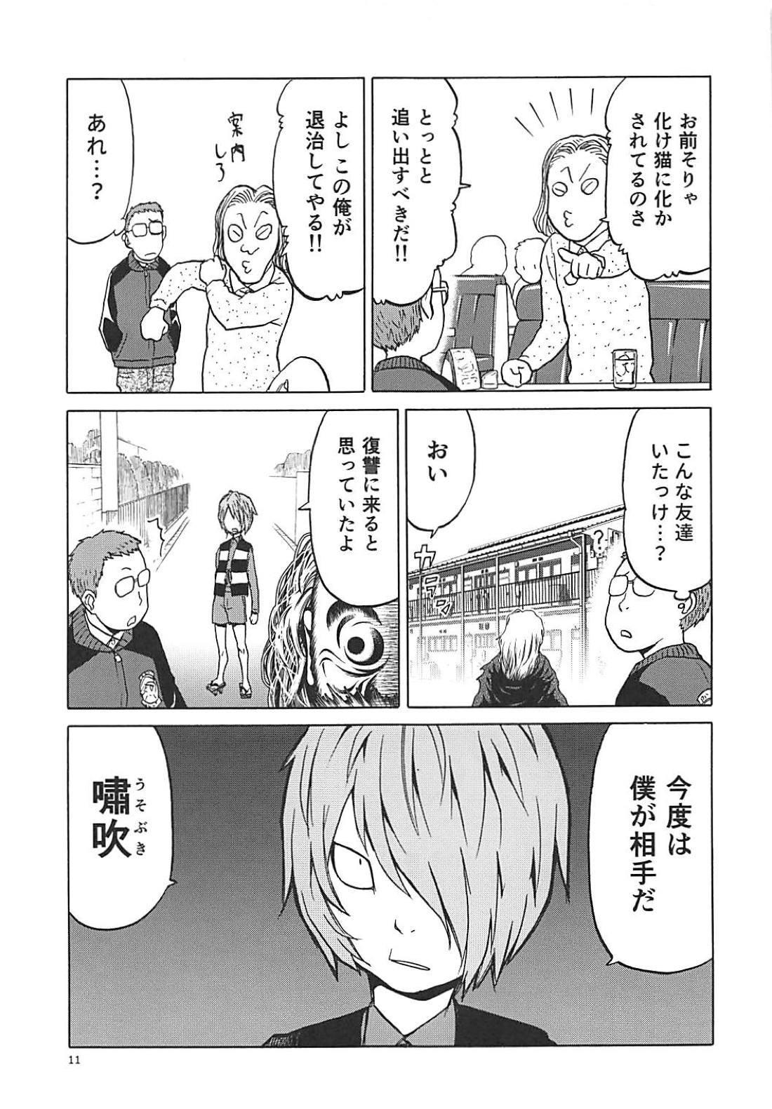 (C94) [Wakuwaku Doubutsuen (Tennouji Kitsune)] Neko (Musume) no Kimochi (Gegege no Kitarou) 9