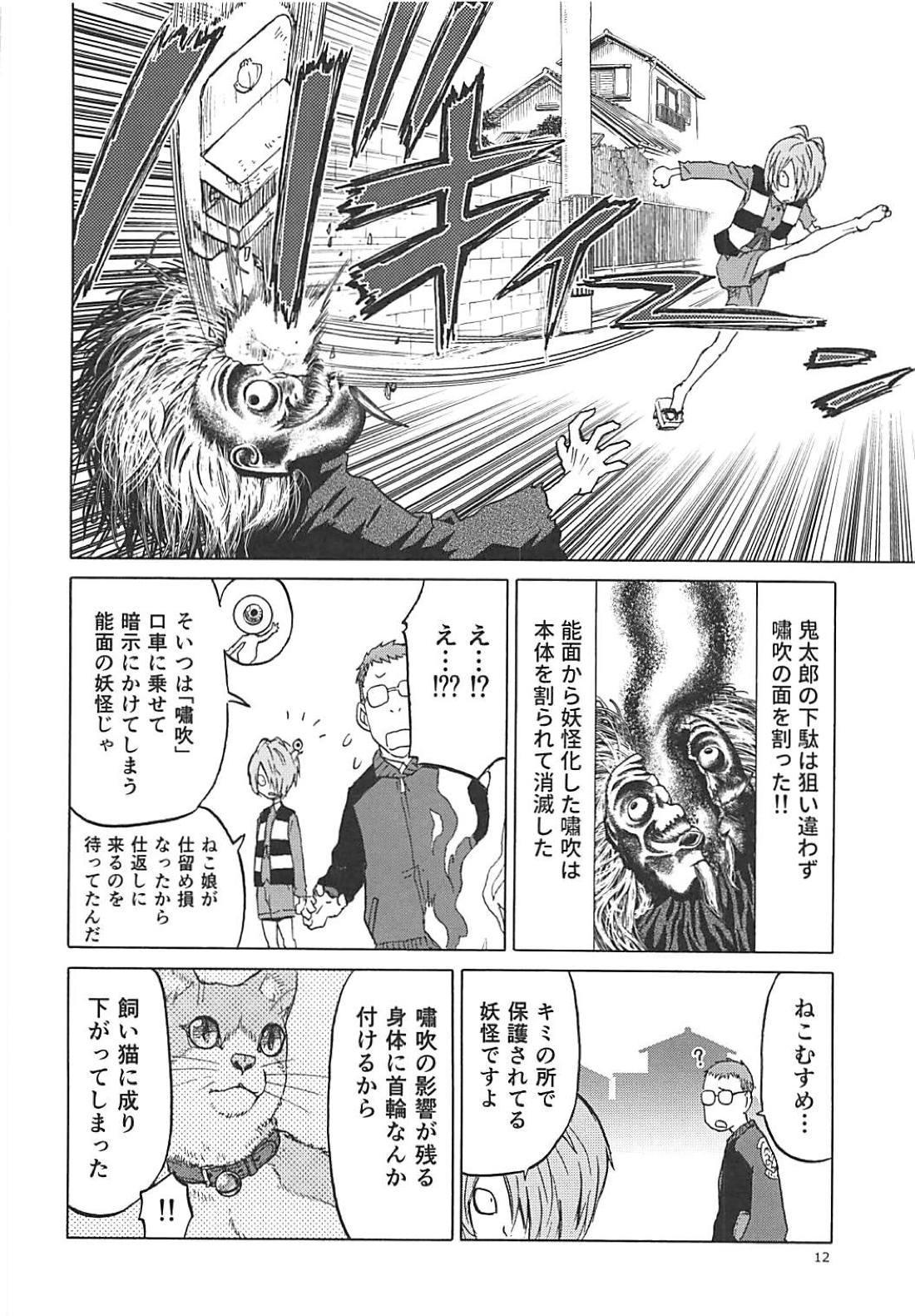 (C94) [Wakuwaku Doubutsuen (Tennouji Kitsune)] Neko (Musume) no Kimochi (Gegege no Kitarou) 10