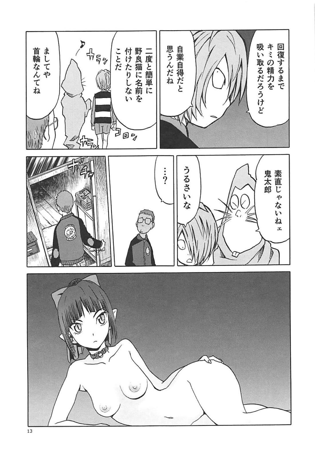 (C94) [Wakuwaku Doubutsuen (Tennouji Kitsune)] Neko (Musume) no Kimochi (Gegege no Kitarou) 11