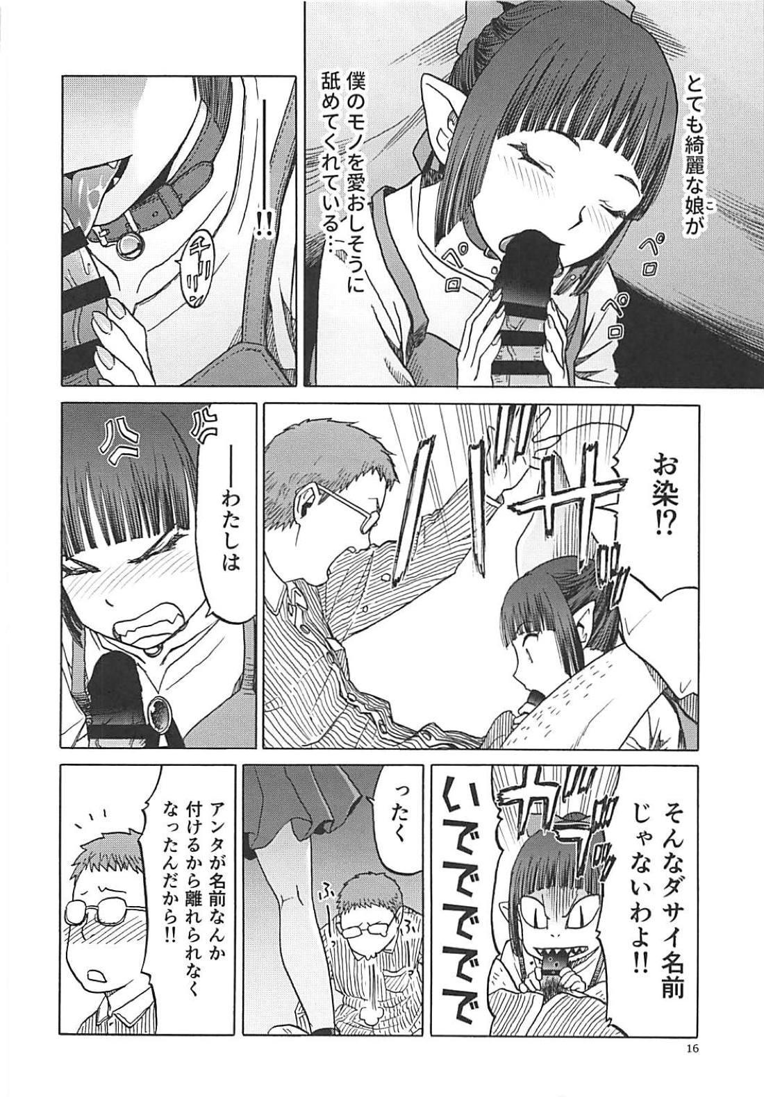 (C94) [Wakuwaku Doubutsuen (Tennouji Kitsune)] Neko (Musume) no Kimochi (Gegege no Kitarou) 14