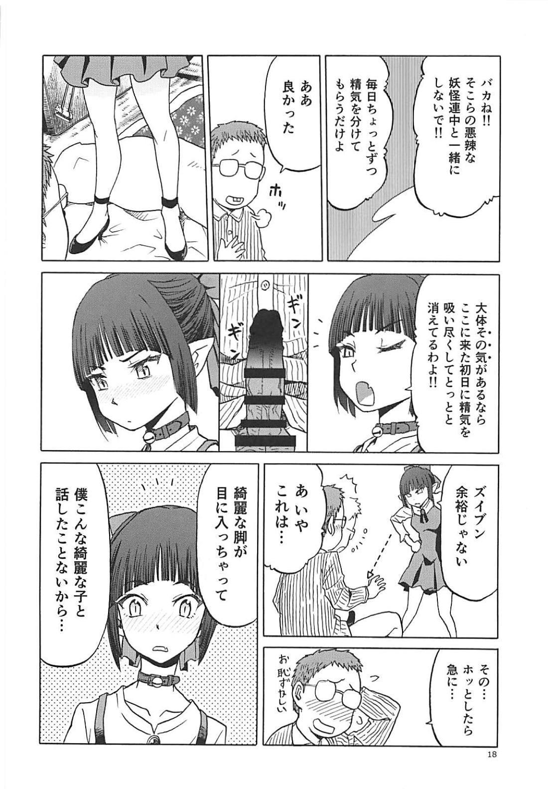 (C94) [Wakuwaku Doubutsuen (Tennouji Kitsune)] Neko (Musume) no Kimochi (Gegege no Kitarou) 16