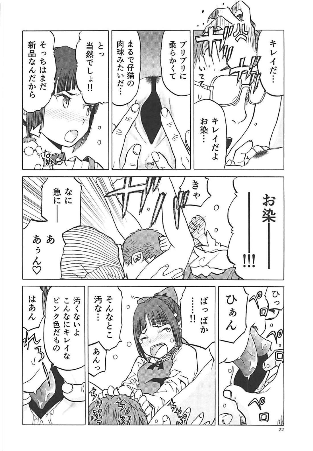 (C94) [Wakuwaku Doubutsuen (Tennouji Kitsune)] Neko (Musume) no Kimochi (Gegege no Kitarou) 20