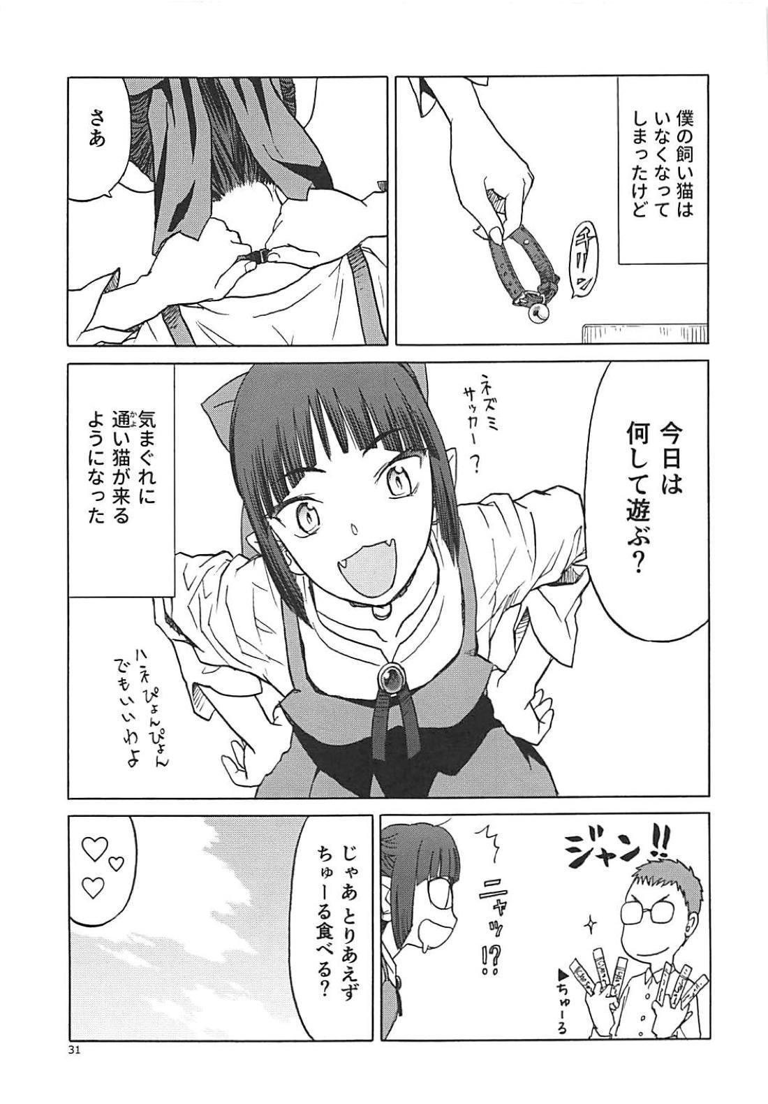 (C94) [Wakuwaku Doubutsuen (Tennouji Kitsune)] Neko (Musume) no Kimochi (Gegege no Kitarou) 29