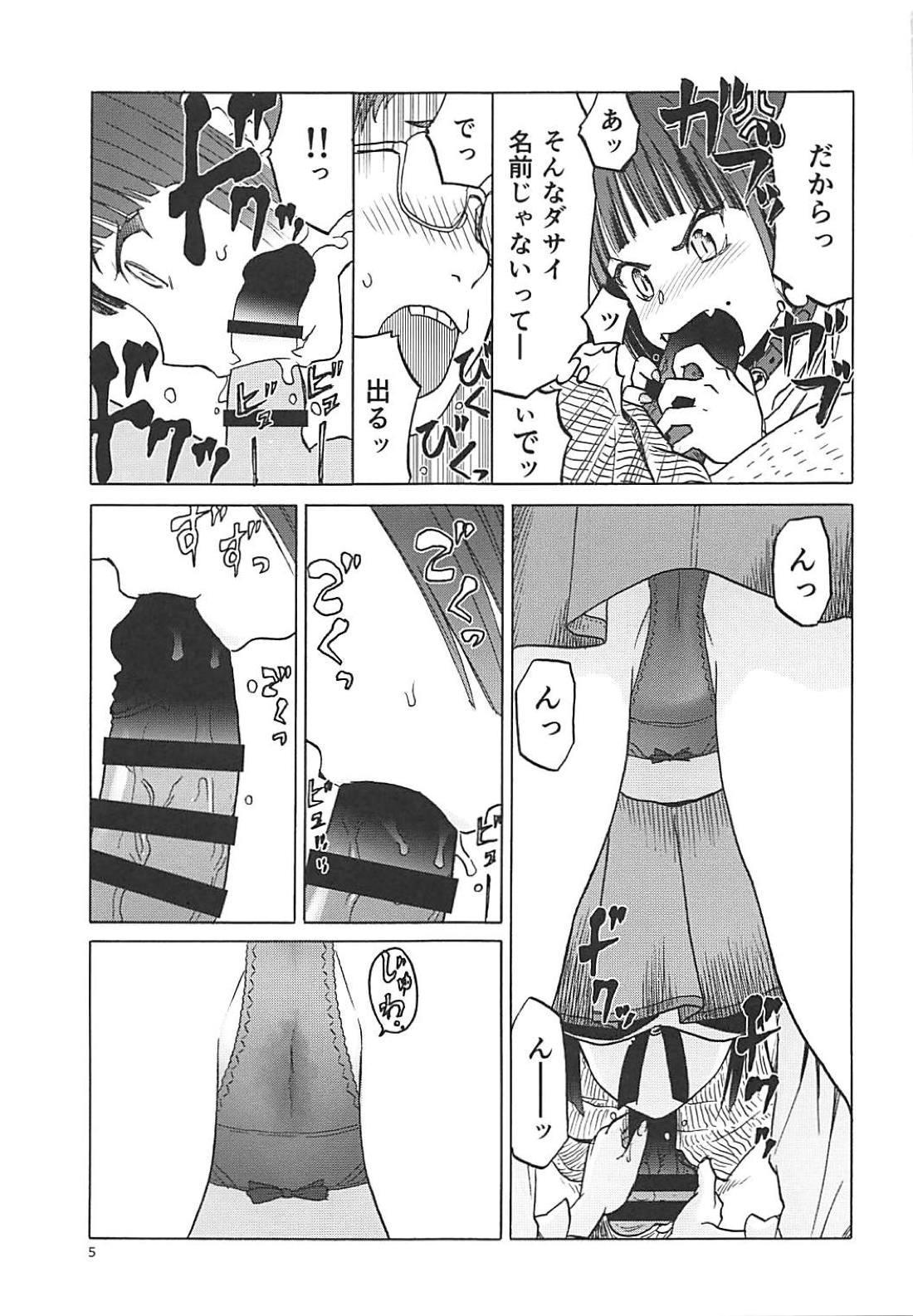 (C94) [Wakuwaku Doubutsuen (Tennouji Kitsune)] Neko (Musume) no Kimochi (Gegege no Kitarou) 3