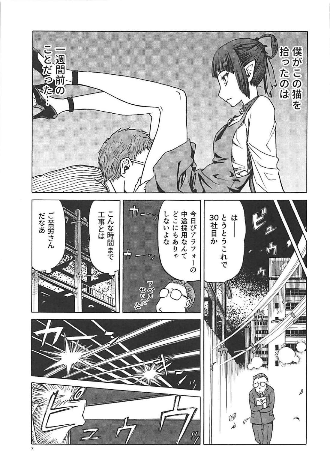 (C94) [Wakuwaku Doubutsuen (Tennouji Kitsune)] Neko (Musume) no Kimochi (Gegege no Kitarou) 5