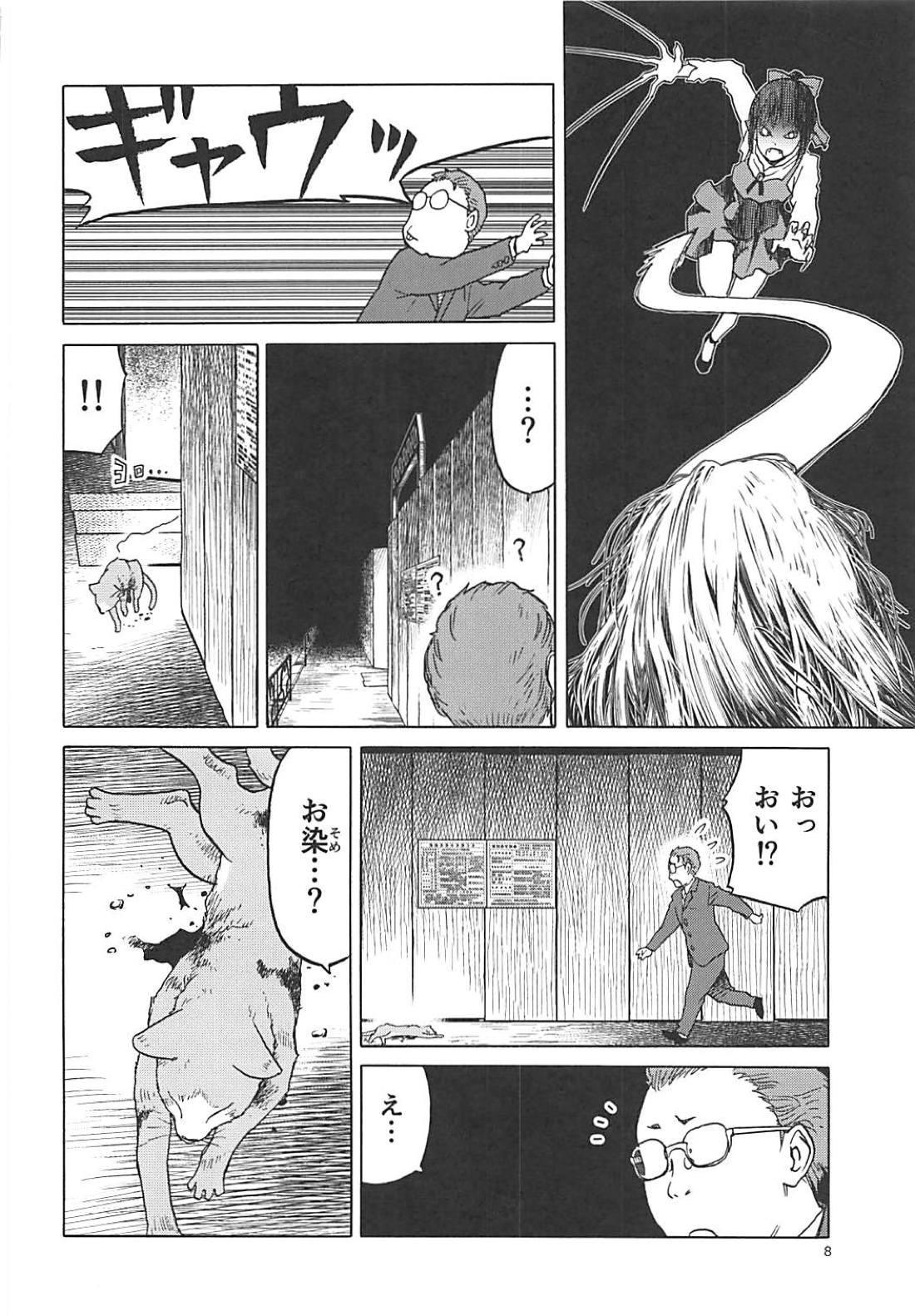 (C94) [Wakuwaku Doubutsuen (Tennouji Kitsune)] Neko (Musume) no Kimochi (Gegege no Kitarou) 6