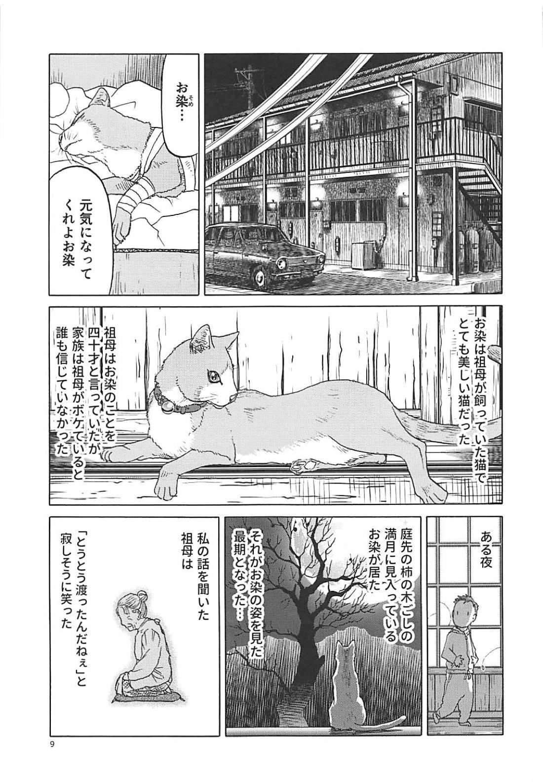(C94) [Wakuwaku Doubutsuen (Tennouji Kitsune)] Neko (Musume) no Kimochi (Gegege no Kitarou) 7