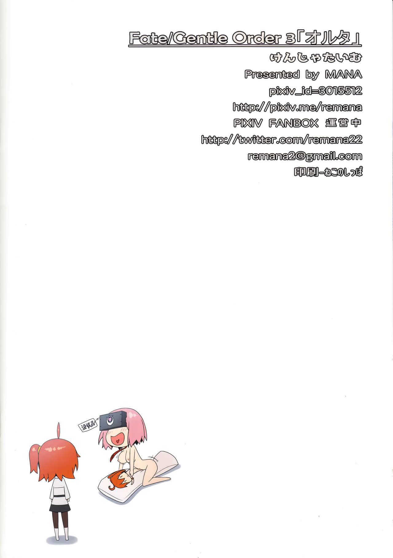 "Fate/Gentle Order 3 ""Alter"" 17"
