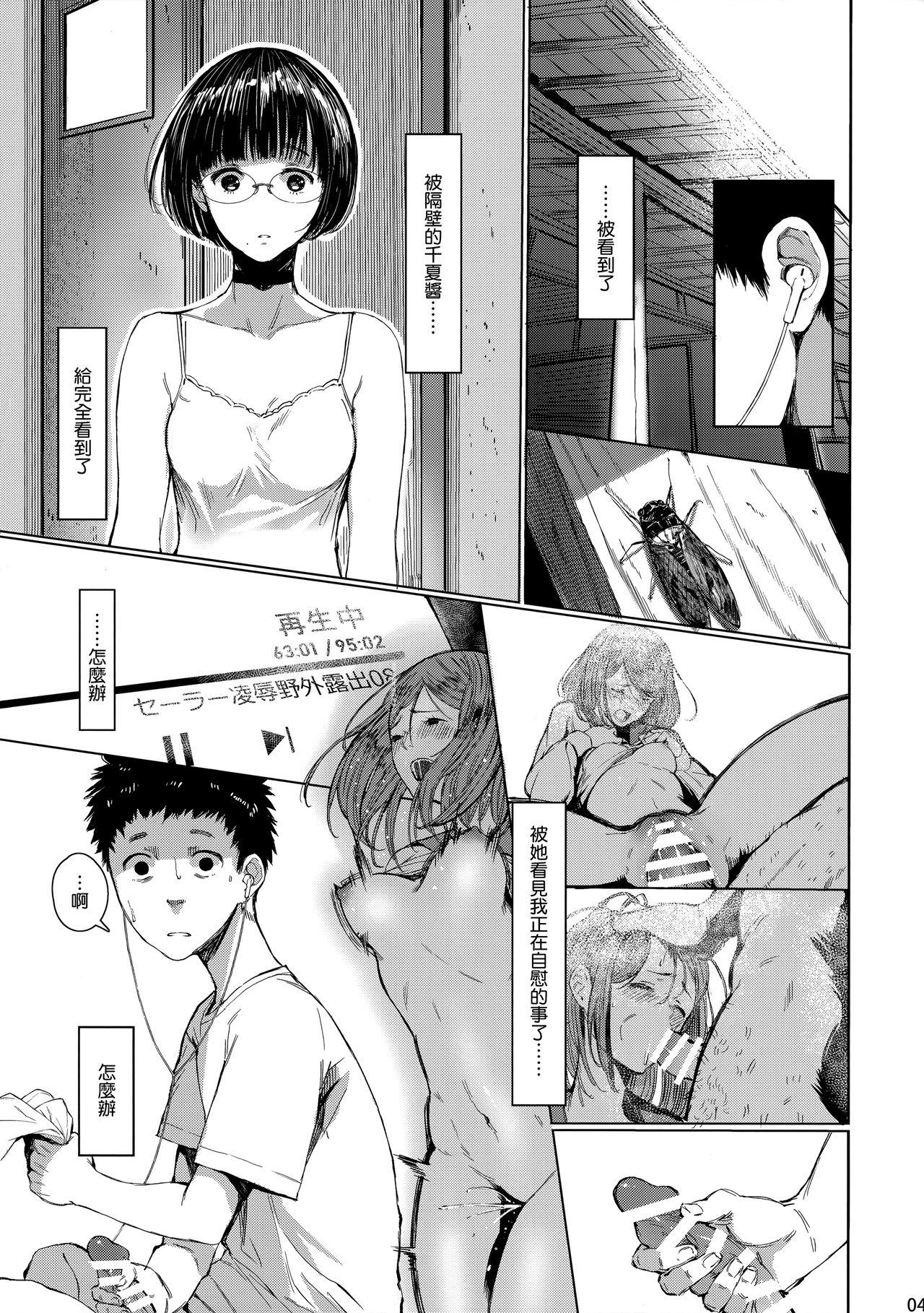 Tonari no Chinatsu-chan R 03 3
