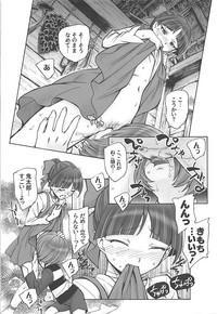 Neko Musume no Ii Kimochi - Cat Girl's Ecstasy 9