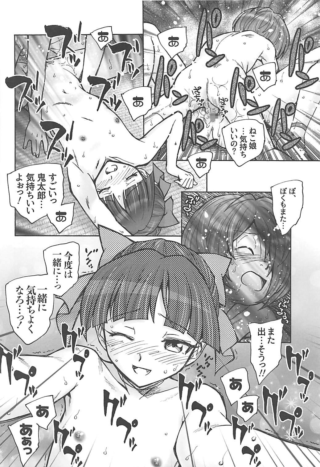 Neko Musume no Ii Kimochi - Cat Girl's Ecstasy 20