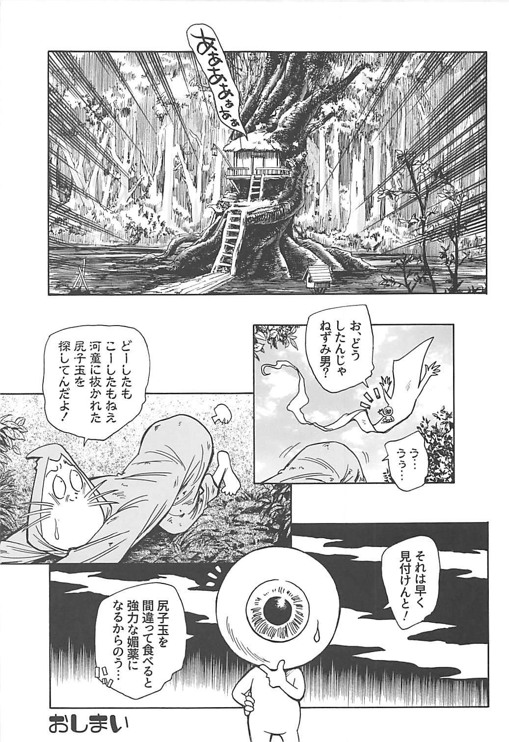 Neko Musume no Ii Kimochi - Cat Girl's Ecstasy 23
