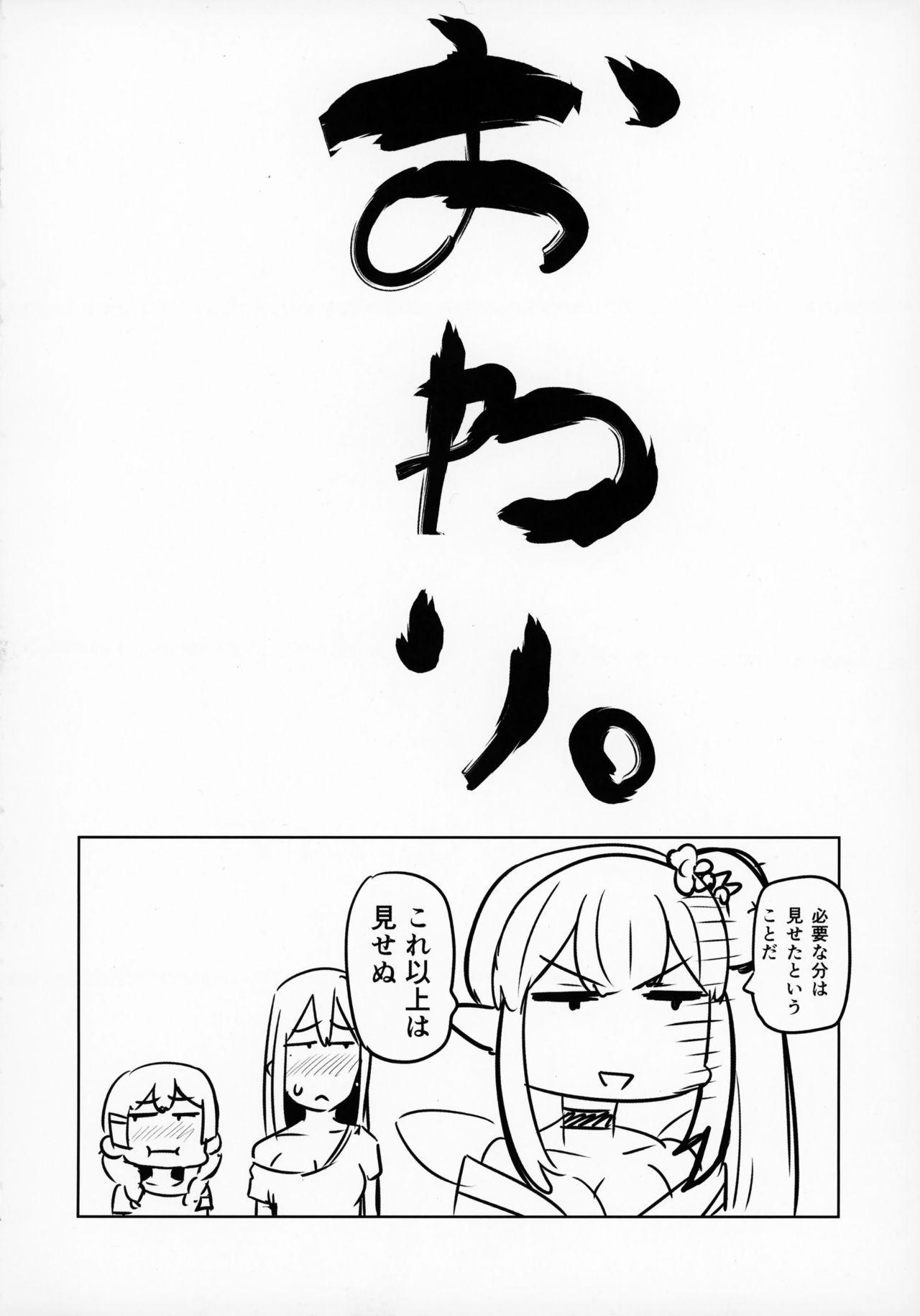 Nijimanji 30