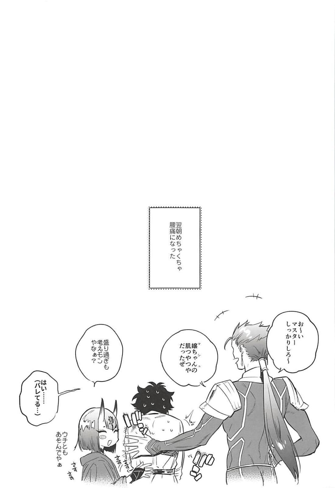 (C94) [Yuzuya (Yuzuha)] Senpai Senyou Massage-ya-san (Fate/Grand Order) 21