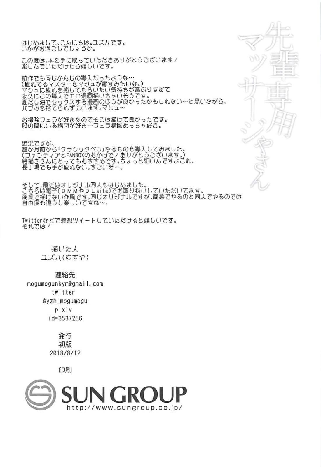 (C94) [Yuzuya (Yuzuha)] Senpai Senyou Massage-ya-san (Fate/Grand Order) 22