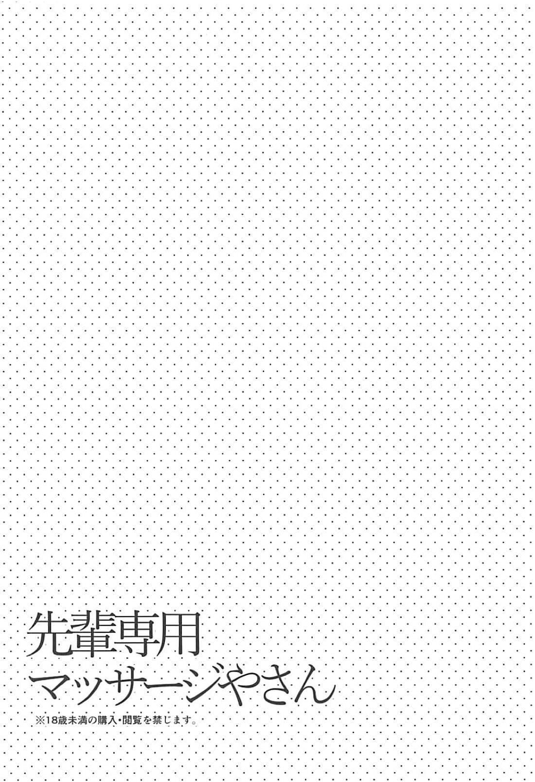 (C94) [Yuzuya (Yuzuha)] Senpai Senyou Massage-ya-san (Fate/Grand Order) 2