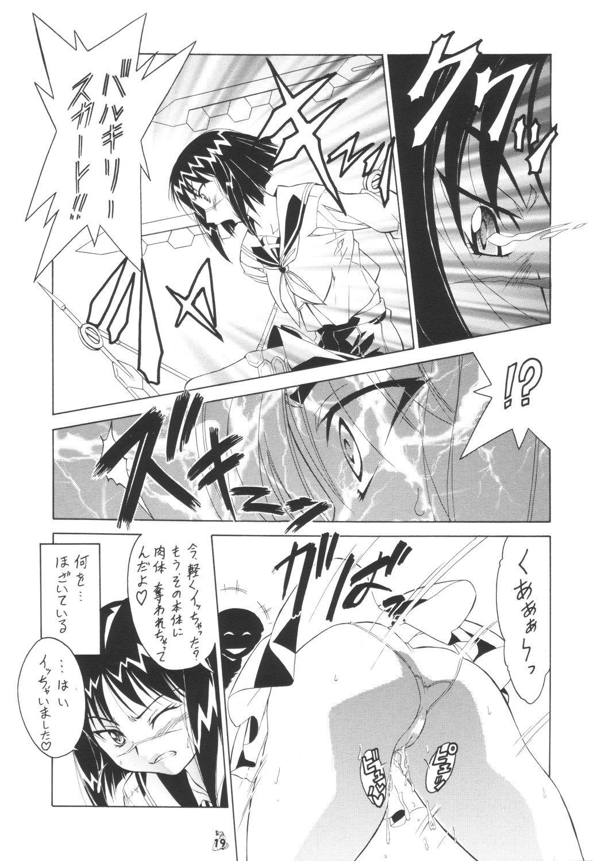 Hagane no Busou Renkin Jutsushi 17