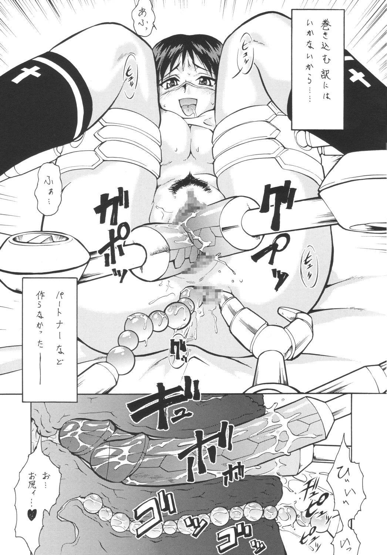 Hagane no Busou Renkin Jutsushi 47