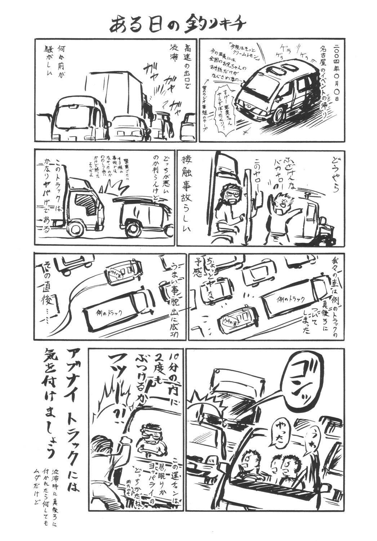Hagane no Busou Renkin Jutsushi 66