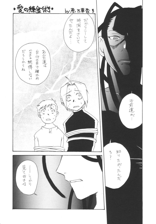Hagane no Busou Renkin Jutsushi 68