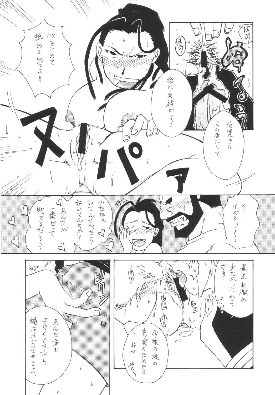 Hagane no Busou Renkin Jutsushi 71