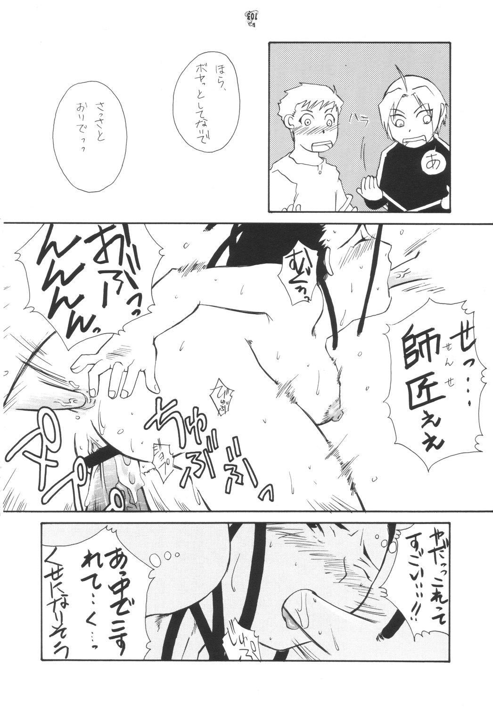 Hagane no Busou Renkin Jutsushi 73