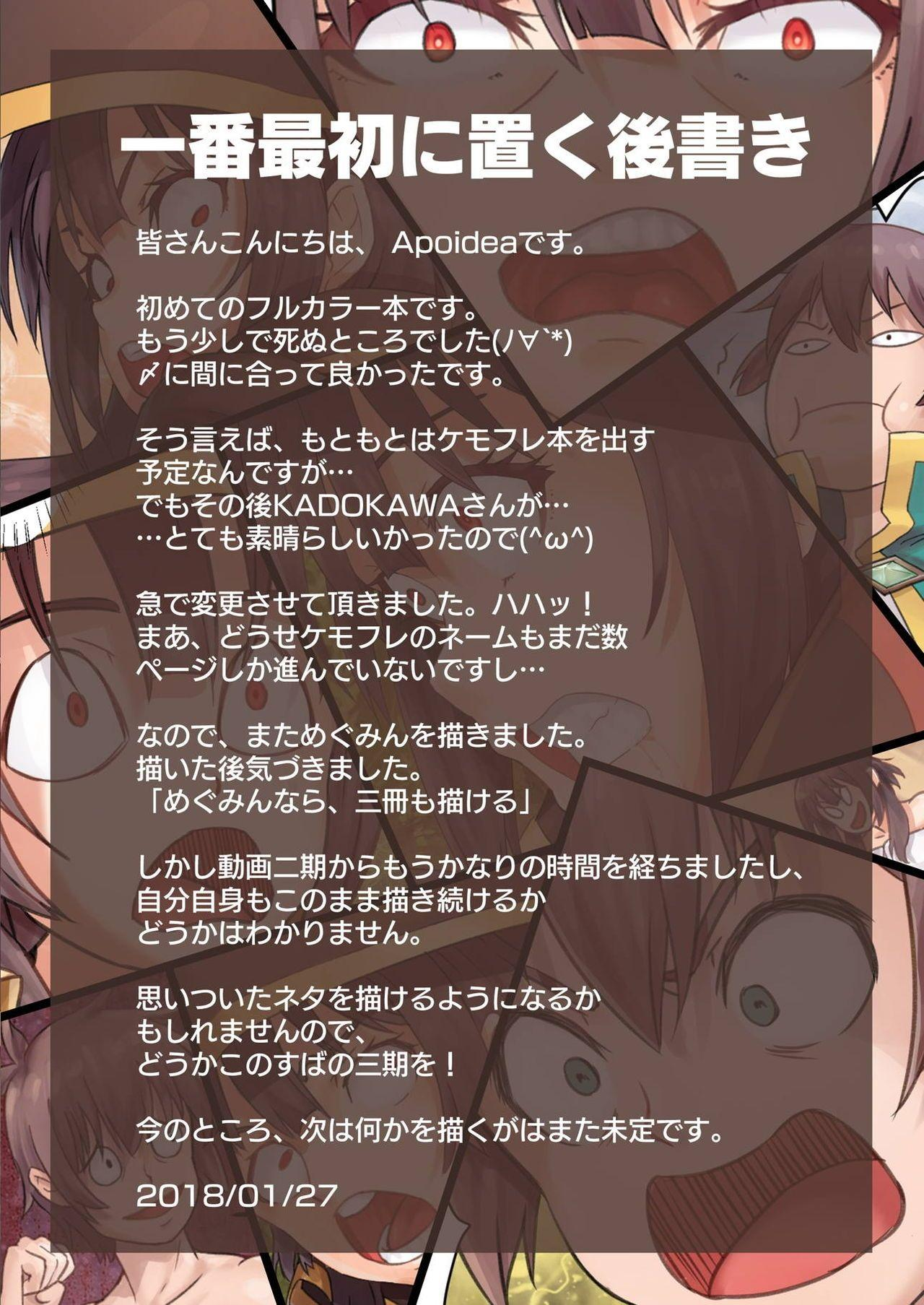 Kono Subarashii Mahoutsukai ni Maryoku Hokyuu o! | My Magical Supplement upon this Wonderful Wizard! 1
