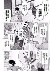 Satousama Appli de Onnanoko no Kokoro o Nozoitara Do XX datta~ Ch. 5 | 佐藤君正在偷窥。~用神大人的APP偷窥女孩子的内心却发现原来是抖XX~05话 1