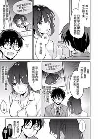 Satousama Appli de Onnanoko no Kokoro o Nozoitara Do XX datta~ Ch. 5 | 佐藤君正在偷窥。~用神大人的APP偷窥女孩子的内心却发现原来是抖XX~05话 8