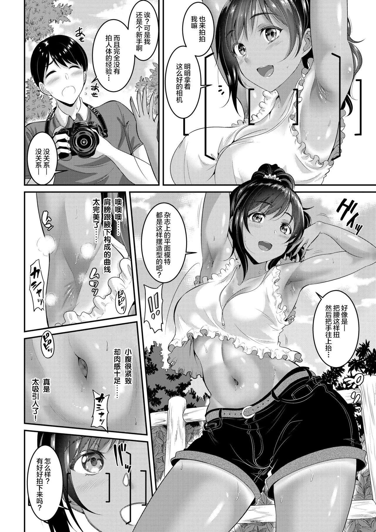 Hiyakekko to Kyuukei   晒黑的少女和『休息』 1