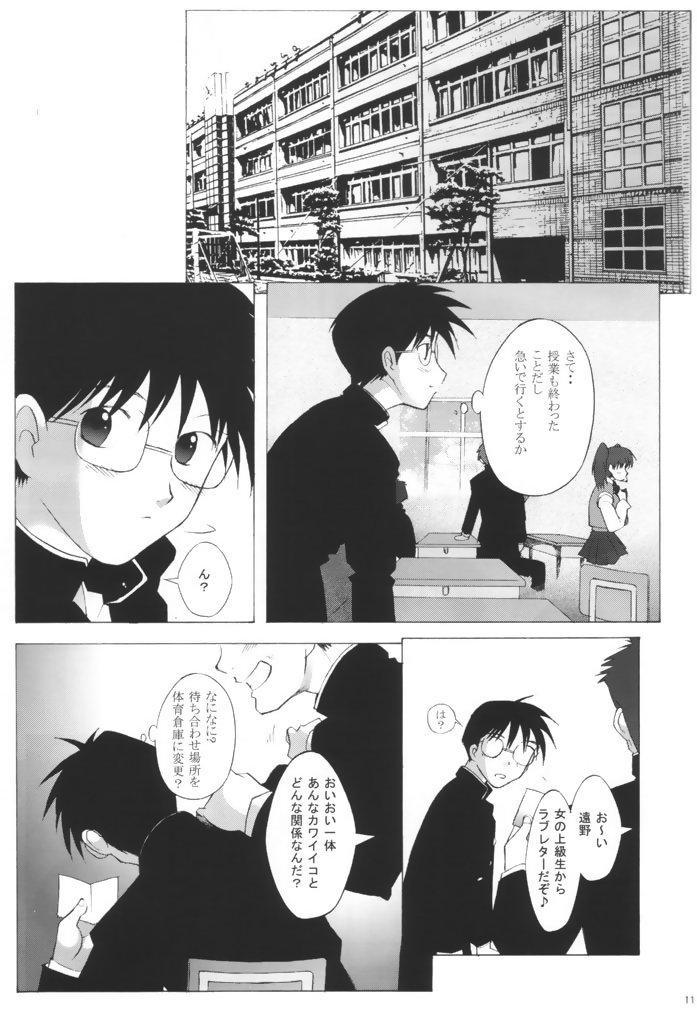 Mutsumizuki 9