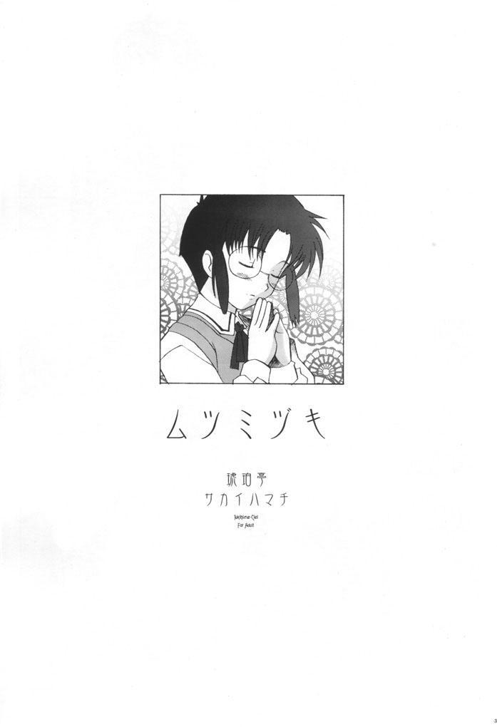 Mutsumizuki 1