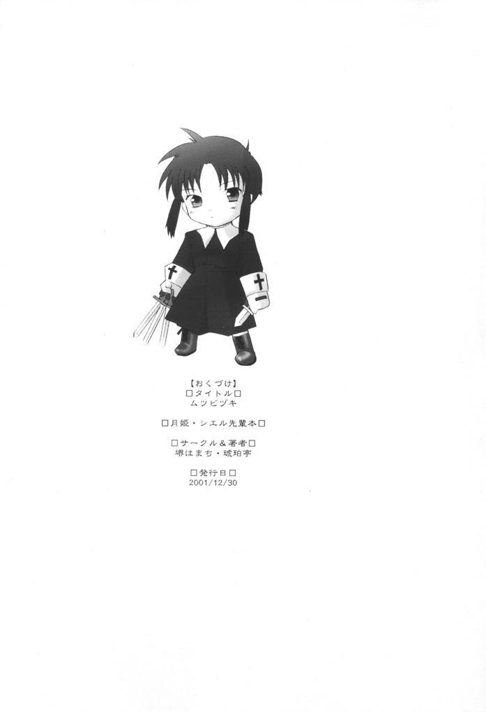 Mutsumizuki 38